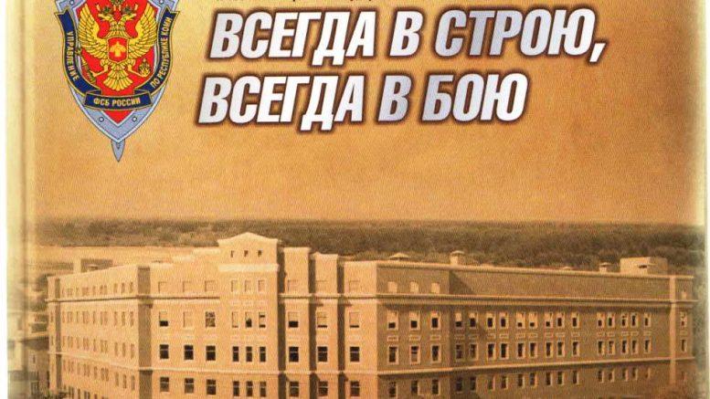 Книга о чекистах к столетию органов госбезопасности Коми (Республика)