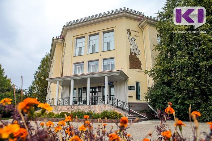 Коми научный центр УрО РАН столкнулся с серьезными финансовыми проблемами (Комиинформ)