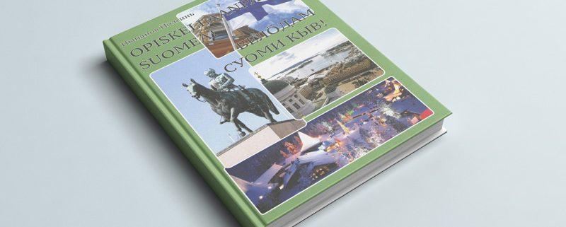 Вышел учебник финского языка на коми языке