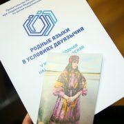 Билингвизм и родные языки стали темами научной конференции в Коми (БНКоми)