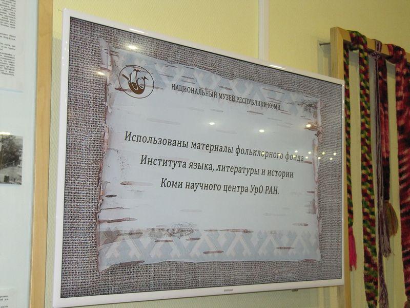 Ученые поздравили Национальный музей Республики Коми с днем рождения