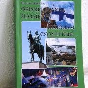 Вышел в свет коми учебник финского языка (Республика)