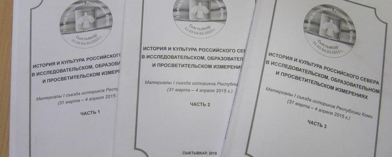 Опубликованы материалы I съезда историков Республики Коми