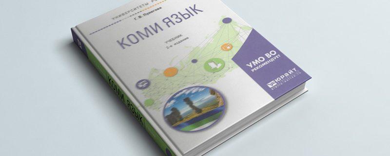 Вышел новый учебник коми языка