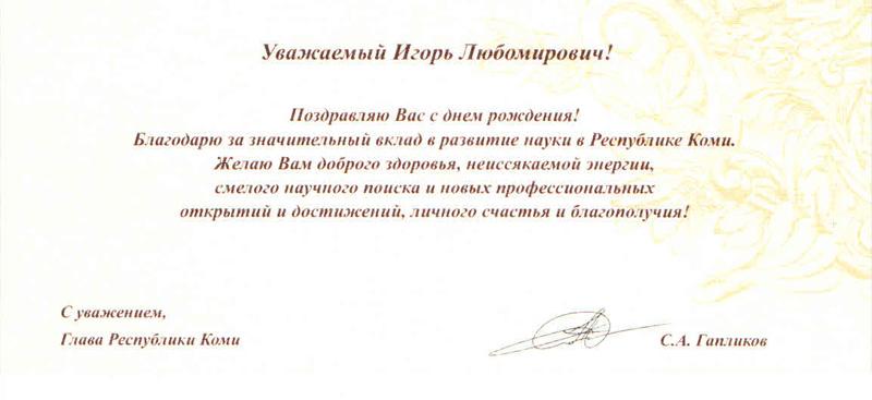 С днем рождения И.Л.Жеребцова поздравил Глава Республики Коми
