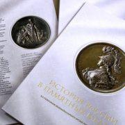История страны в медалях (Республика)