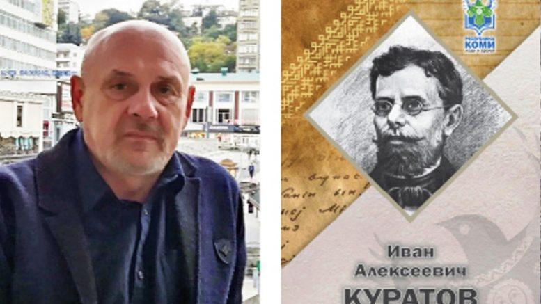 Книга о первом коми поэте (Республика)
