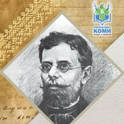 В Коми вышла в свет книга Павла Лимерова об Иване Куратове (Комиинформ)