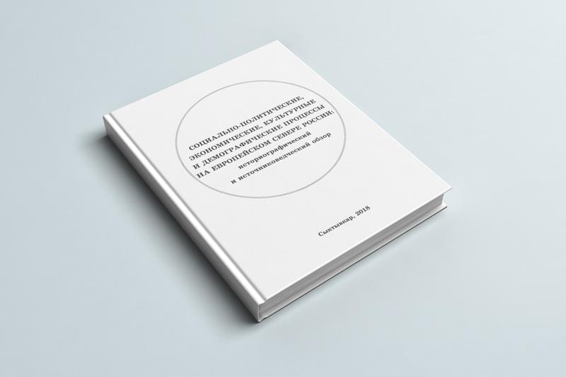Вышел сборник статей «Социально-политические, экономические, культурные и демографические процессы на Европейском Севере России: историографический и источниковедческий обзор»
