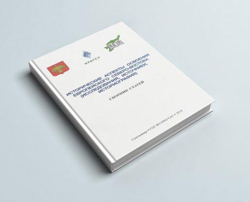 Вышел сборник статей «Исторические аспекты освоения Европейского Северо-Востока (исследования, источники, историография)»