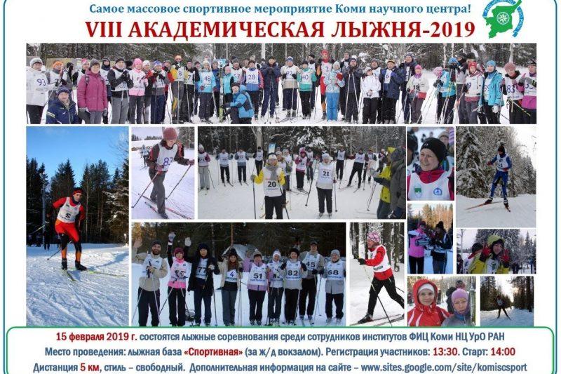 Академическая лыжня - 2019 (Спорт в КНЦ)
