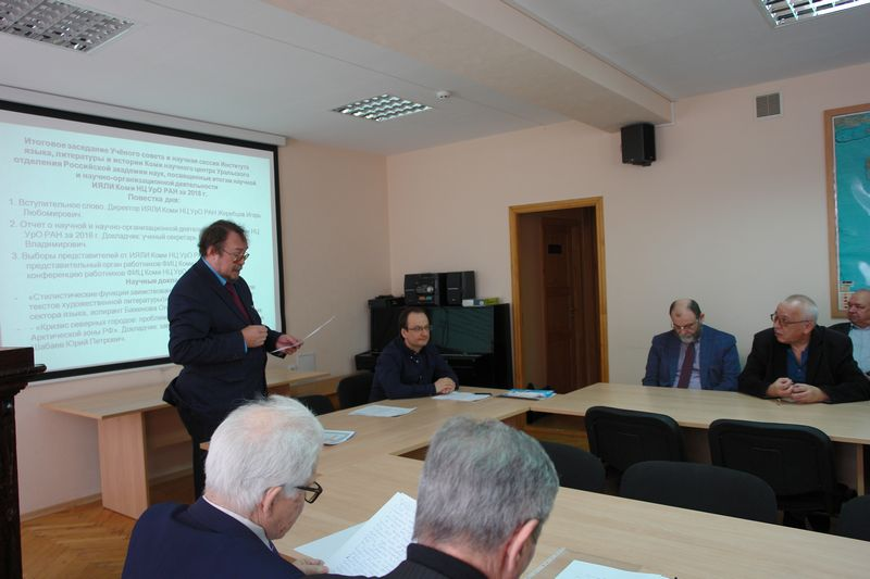 В Институте языка, литературы и истории Коми НЦ УрО РАН состоялось Общее собрание трудового коллектива