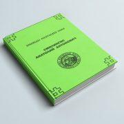 Издан первый выпуск в серии «Краеведы Республики Коми»