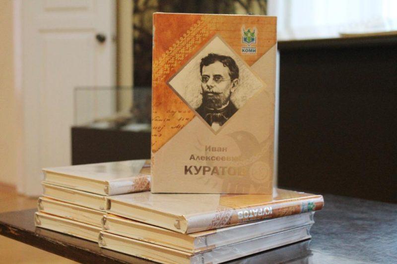 В Национальной библиотеке Коми представят биографию Ивана Куратова (Комиинформ)
