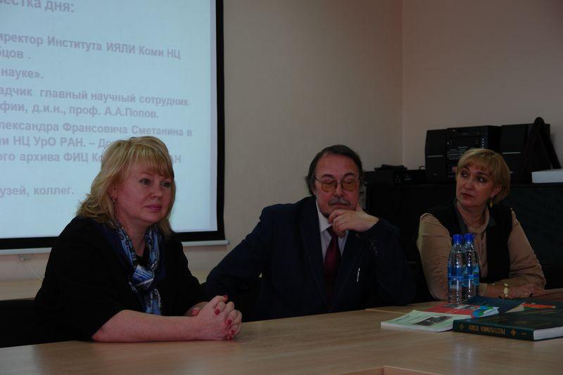 Ученый совет, посвященный 70-летию со дня рождения историка А.Ф.Сметанина