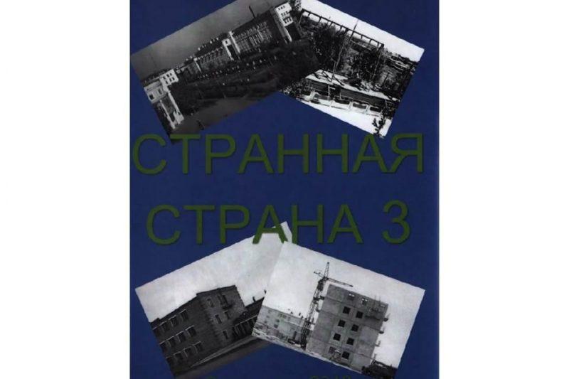 Поступила библиографическая редкость (Национальная библиотека Республики Коми)