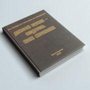 В Сыктывкаре вышла научно-популярная книга «Дмитрий Батиев – создатель Коми автономии»