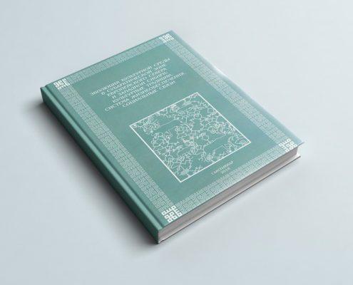 Этнографы ИЯЛИ выпустили новый сборник