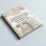 Вышла книга «Многотиражные газеты исправительно-трудовых лагерей Коми АССР (1941-1960-е годы)»