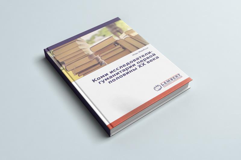 Вышла научно-популярная книга «Коми исследователи-гуманитарии первой половины XX века»