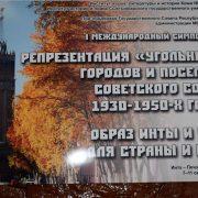 Сегодня в Инте открылся международный симпозиум «Репрезентация «угольных» городов и поселков Советского Союза 1930−1950-х годов. Образ Инты и СССР для страны и мира» (Лариса Титовец)
