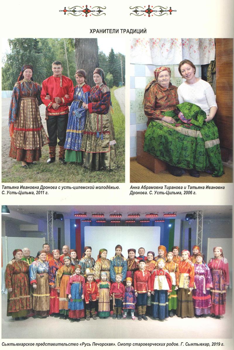 Вышла новая книга Т.И.Дроновой «Религиозный канон и народные традиции староверов Усть-Цильмы»