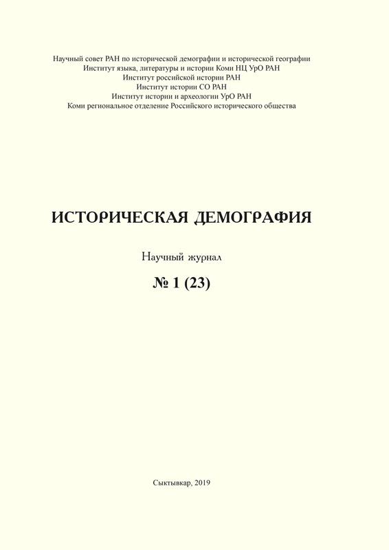Историческая демография. № 1 (23), 2019