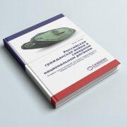 Вышла новая книга М.В.Таскаева «Российская гражданская война в северном национальном регионе»