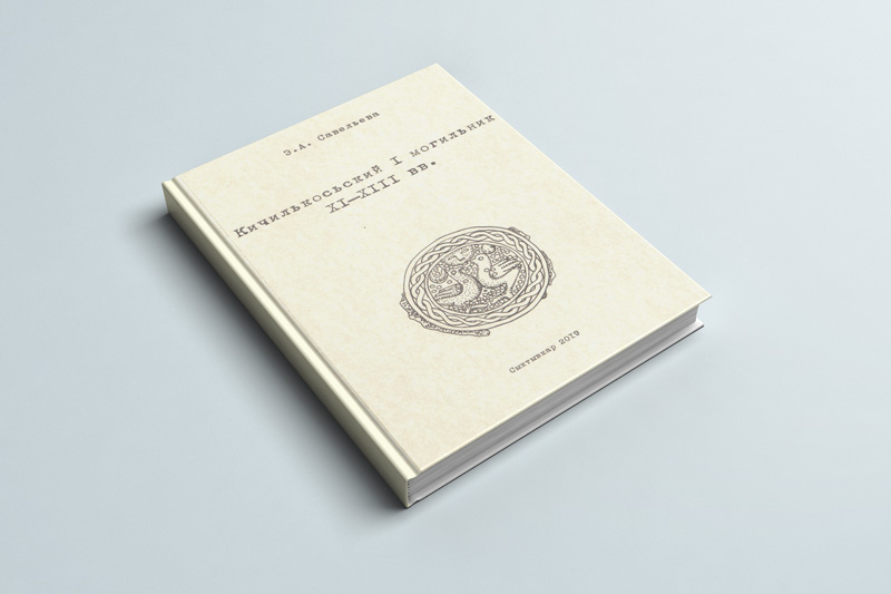Вышла книга Э.А. Савельевой «Кичилькосьский I могильник XI - XIII вв.»