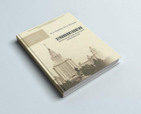 Вышел новый учебник для вузов «Этнополитология: политические функции этничности»