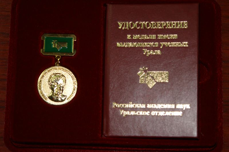 Медаль имени академика С.С. Алексеева вручена Т.И. Дроновой