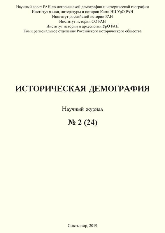 Историческая демография. № 2 (24), 2019