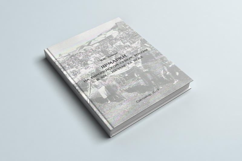Издана монография о ярмарках на Европейском Севере России в XIX – начале ХХ вв.