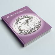 Вышла новая книга О.И.Уляшева «Кад пыр верзьӧмӧн» («Сквозь времена верхом»)