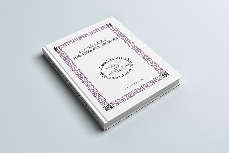 Вышел новый сборник языковедов«Актуальные вопросы коми и пермского языкознания»