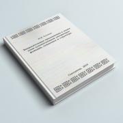 Вышла новая книга языковедов «Вопросительные предложения в языке коми художественной литературы: функции, семантика и структура»