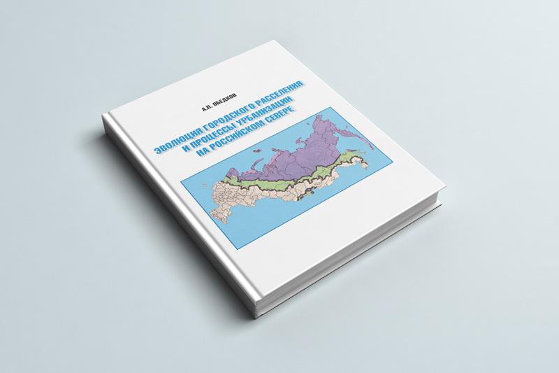 Издана монография А.П. Обедкова «Эволюция городского населения и процессы урбанизации на Российском Севере»