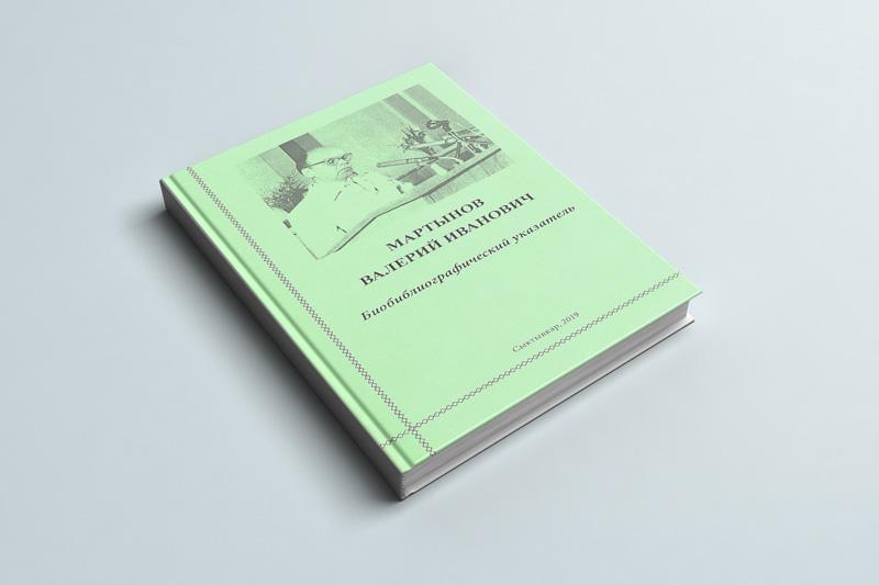 Издан биобиблиографический указатель «В.И.Мартынов»