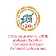С 50-летним юбилеем ИЯЛИ поздравил Президиум Уральского отделения Российской академии наук