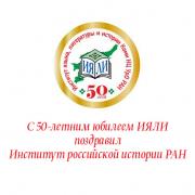 С 50-летним юбилеем ИЯЛИ поздравил Институт российской истории РАН