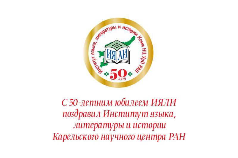 С 50-летним юбилеем ИЯЛИ поздравил Институт языка, литературы и истории Карельского научного центра РАН
