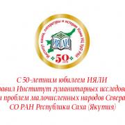 С 50-летним юбилеем ИЯЛИ поздравил Институт гуманитарных исследований и проблем малочисленных народов Севера СО РАН Республики Саха (Якутия)