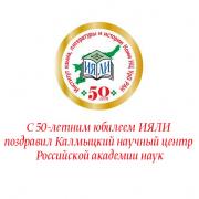 С 50-летним юбилеем ИЯЛИ поздравил Калмыцкий научный центр Российской академии наук