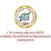 С 50-летним юбилеем ИЯЛИ поздравил Вологодский государственный университет
