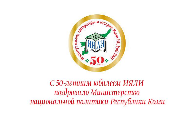 С 50-летним юбилеем ИЯЛИ поздравило Министерство национальной политики Республики Коми