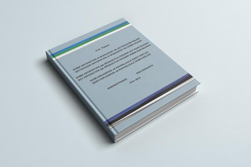 Вышел библиографический указатель «Коми литература и фольклор на эстонском языке. Эстонская литература и фольклор на коми языке»