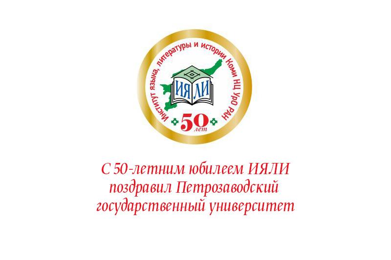 С 50-летним юбилеем ИЯЛИ поздравил Петрозаводский государственный университет