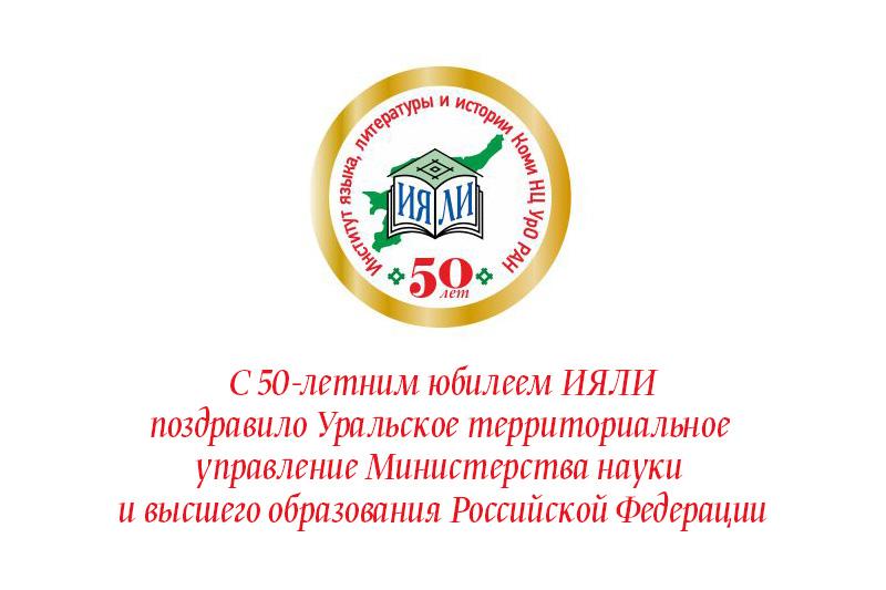 С 50-летним юбилеем ИЯЛИ поздравило Уральское территориальное управление Министерства науки и высшего образования Российской Федерации
