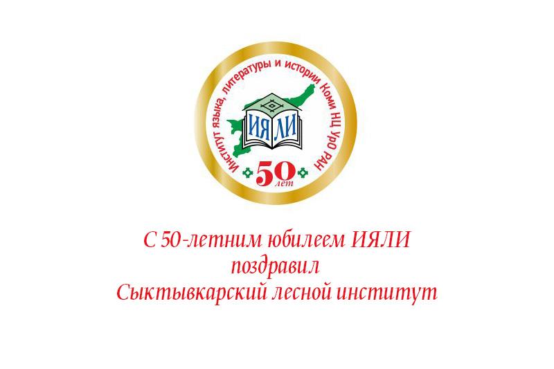 С 50-летним юбилеем ИЯЛИ поздравил Сыктывкарский лесной институт