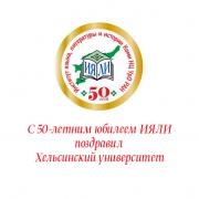 С 50-летним юбилеем ИЯЛИ поздравил Хельсинский университет